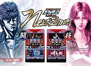 北斗の拳2 ネクストゾーン将闘