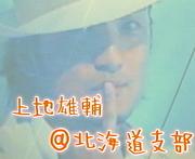 上地雄輔@北海道支部