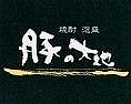 焼酎 泡盛 豚の大地 上野店