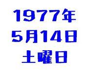 1977/5/14土曜日
