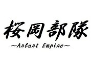桜岡部隊 〜Arburt Empire〜