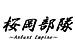 桜岡部隊 〜Arburt Empire〜