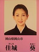 97期★佳城 葵
