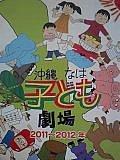 沖縄なは子ども劇場
