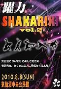 躍力 -SHAKARIKI-