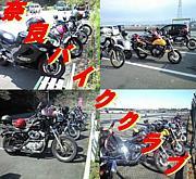 奈良バイククラブ