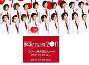 SUPER ハンサム LIVE 2011