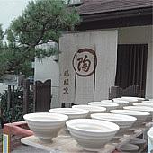 京焼瑞昭窯(大野瑞昭)