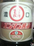 エンマン醤油