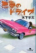 悪夢シリーズ〜悪夢の木下半太〜