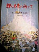 九州青年の船