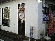 四つ木の学習塾・秀明スクール