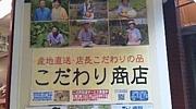 こだわり商店 早稲田