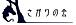 さがりの会-メタルフィギュア