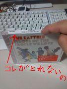 輸入盤CDが開けられない!!