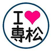 専松2005年卒の人あつまれ〜♪