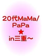 20代MaMa/PaPa★in三重