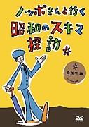 ノッポさんと行く昭和スキマ探訪