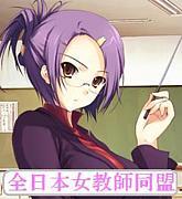 全日本女教師同盟