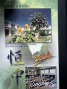 2004卒業恒富中学校3-1コミュ