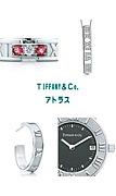 TIFFANY&Co. アトラス