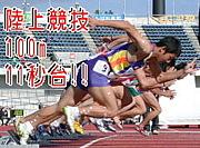 陸上競技 100m 11秒台!!