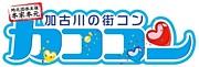 加古川市の街コン『カココン』