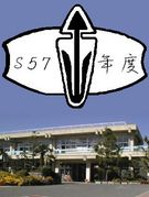 生駒台小S57年度生まれ