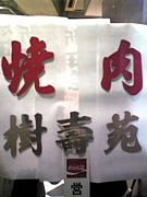 焼肉 樹寿苑