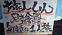 日本全国風まかせきままな一人旅