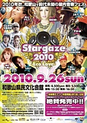 Stargaze'10 -ECO LOVE-