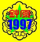 針原小学校☆1997