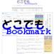 どこでもBookmark