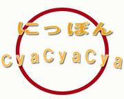 日本に住むハーフ&外国人