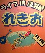 「れきお」 音楽&お酒&ライブ