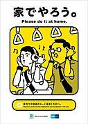 マナーポスター「家でやろう。」