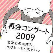 ♪再会コンサート2009♪