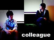 colleague/コリーグ