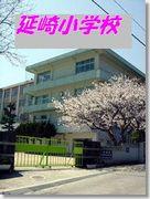 呉市立 延崎小学校