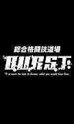 総合格闘技道場BURST