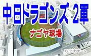 中日ドラゴンズ 二軍 ナゴヤ球場