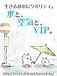 VIP大阪