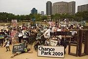 チャンスパーク(イタリー公園)