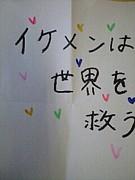 ★☆イケメンは世界を救う!☆★