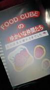 I☆FOOD CUBE