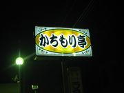 ビバ☆小諸☆かちもり亭