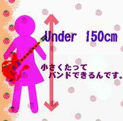 苺指定〜ちびっこバンド〜
