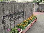 横浜市立洋光台第一小学校