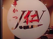 串カツJIN-仁-in鴫野