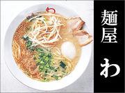 ラーメン 麺屋わ